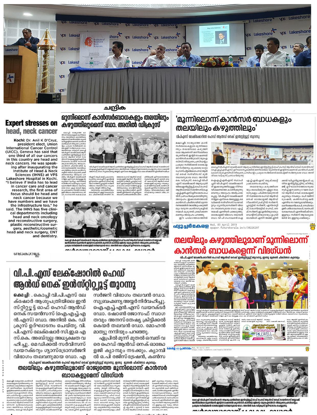 IHNS Inauguration News