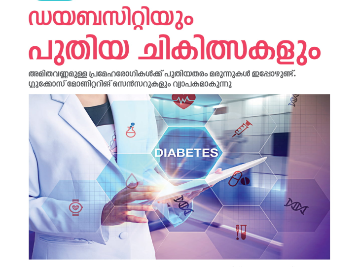 Advanced Technologies in Diabetes Treatment - Dr. Joseph K. Joseph