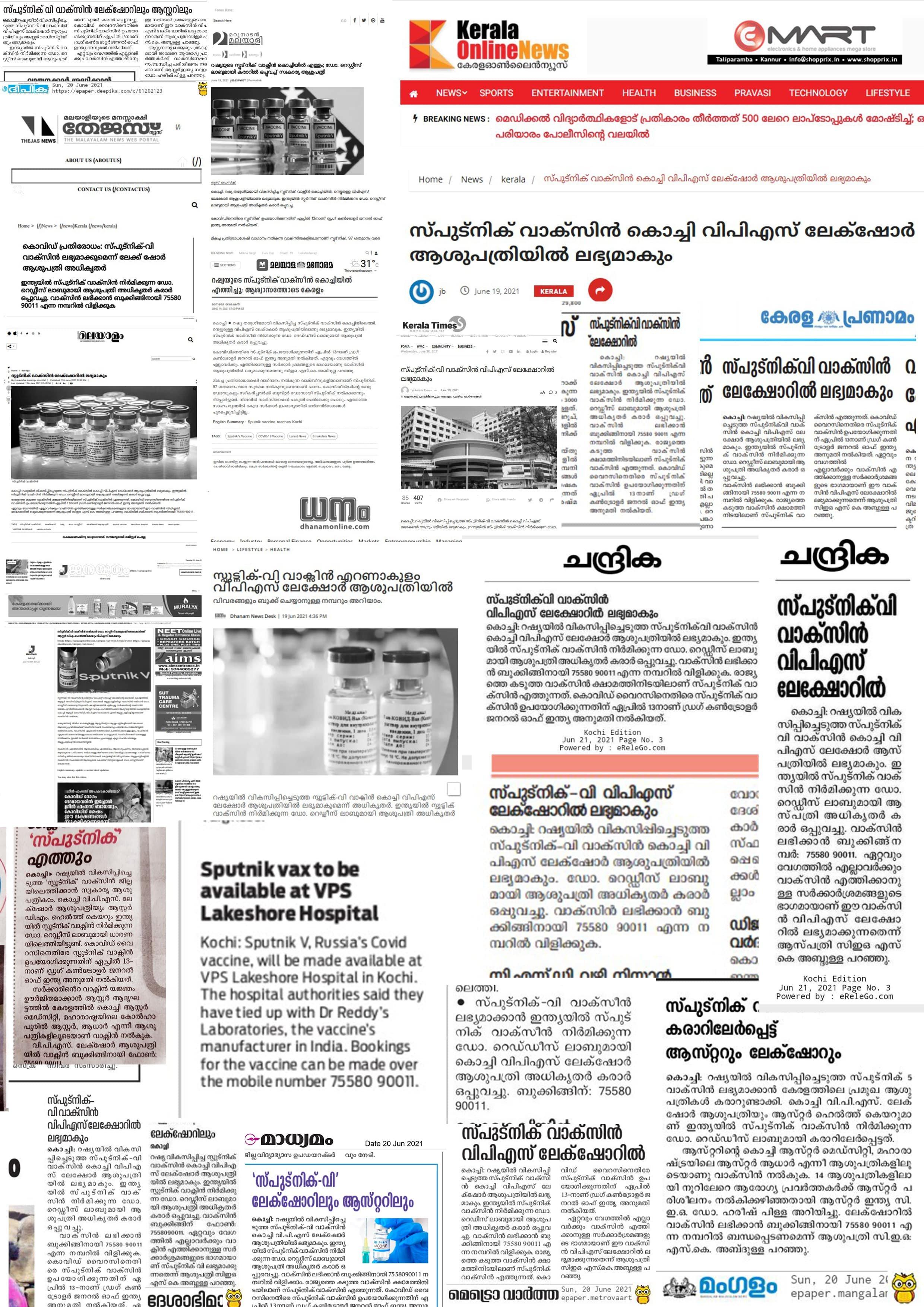 uploads/news/vpslakeshoreincorporatessputnikvvaccine-kochikerala-min-iqc4IPClkfBOmvt.jpg